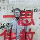 Interview Video Liu Bolin